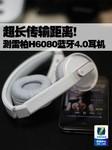 超长传输距离 测雷柏H6080蓝牙4.0耳机