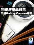 完美与安卓融合 三星Galaxy Camera评测