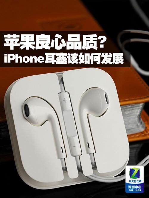 苹果良心品质? iPhone耳塞该如何发展
