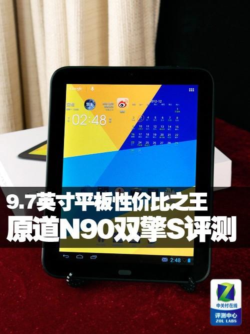 9.7吋平板性价比之王 原道N90双擎S评测