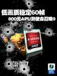 低画质稳定60帧 800元APU测使命召唤9