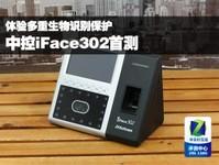 体验多重生物识别保护 中控iFace302首测