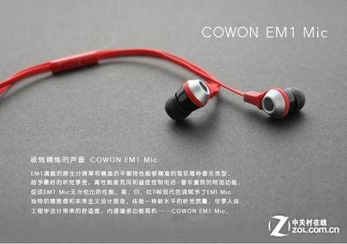COWON副牌LIAAIL四款时尚耳机盛装上市