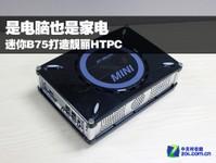 是电脑也是家电 迷你B75打造靓丽HTPC