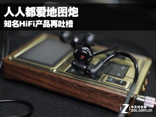 人人都爱地图炮 知名HiFi产品再吐槽