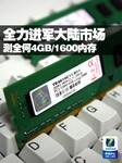 全力进军大陆市场 测全何4GB/1600内存