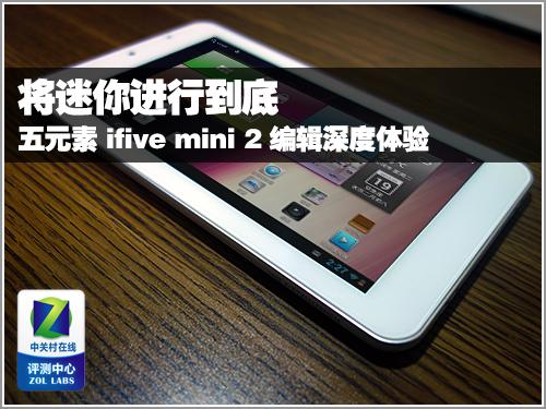 五元素 ifive mini 2