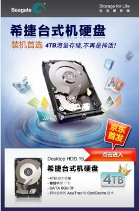 四碟4TB来了!希捷硬盘海量存储不再是神话