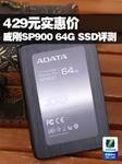 性价比之选 威刚SP900 128GB SSD评测