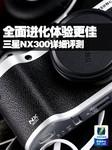 全面进化体验更佳 三星NX300详细评测