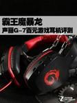 霸王魔暴龙 声丽G-7百元游戏耳机评测