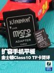 扩容手机 79元金士顿Class10 TF卡简测