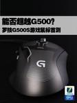 能否超越G500 罗技G500S游戏鼠标首测