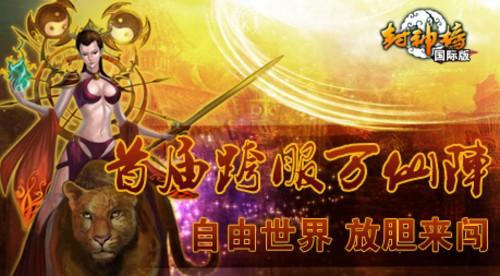 《封神榜国际版》首届跨服万仙阵报名火爆开启