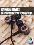 动圈反击战! 测JVC旗舰三单元动圈耳机