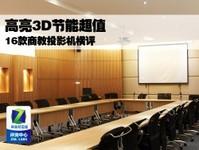 高亮3D节能超值 16款商教投影机横评