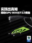 实践出真知 揭秘GPU BOOST2.0频率变化