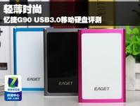 轻薄时尚 忆捷G90 USB3.0移动硬盘评测