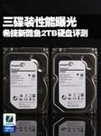 3碟装性能曝光 希捷新酷鱼2TB硬盘评测