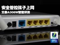 安全管控孩子上网 艾泰A308W智能评测