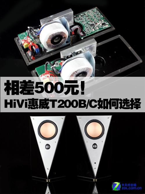 相差500元 HiVi惠威T200B/C如何选择?