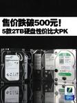 售价跌破500元!5款2TB硬盘性价比大PK