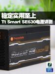 稳定实用至上 Tt Smart SE630电源评测