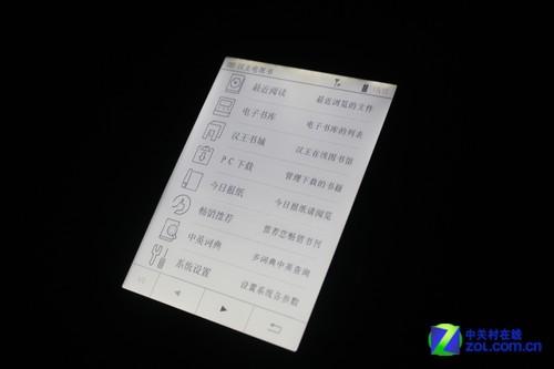 人性化背光 汉王电纸书黄金屋乾光评测
