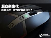 混血新生代 G602对于罗技意味着什么?