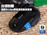 白领利器 微软Sculpt舒适滑控鼠标首测