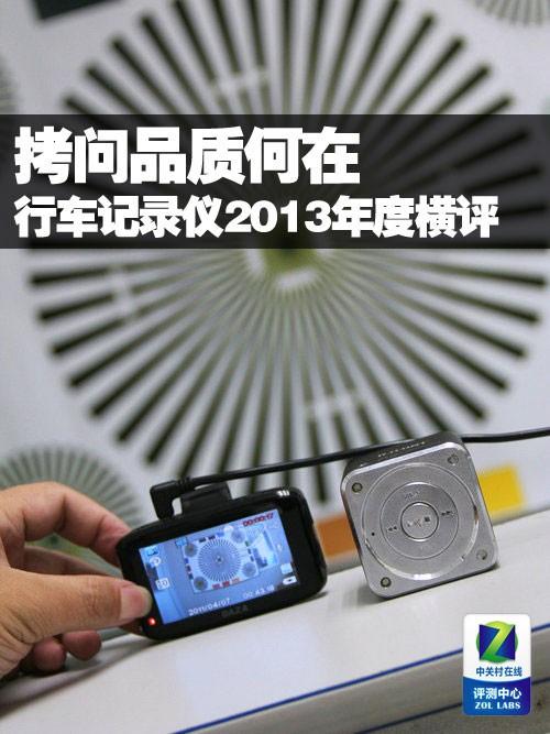 拷问品质何在 行车记录仪2013年度横评