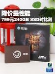 降价提性能 799元240G/SSD值得购买吗?