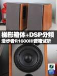 梯形箱体+DSP分频 漫步者R1600III试听