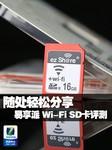 随处轻松分享 易享派 Wi-Fi SD卡评测
