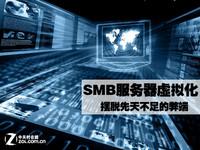 SMB服务器虚拟化 摆脱先天不足弊端