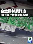 全金属材质打造 NEC新广视角液晶拆解