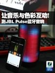 让音乐与色彩互动 测JBL Pulse蓝牙音响