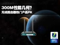 300M性能几何? 无线路由器热门产品PK