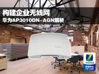 构建企业无线网 华为AP3010DN-AGN解析
