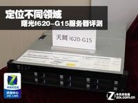 定位不同领域 曙光I620-G15服务器评测