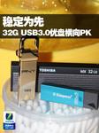 稳定为先 五款32GB USB3.0优盘横向PK