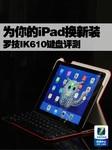 为你的iPad换新装 罗技IK610键盘评测