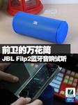 前卫的万花筒 JBL Filp2蓝牙音响试听