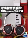 时尚和音质兼顾! 创新Aurvana耳机试用