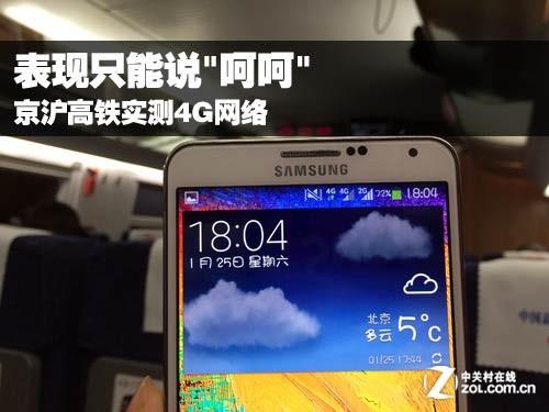 """表现只能说""""呵呵"""" 京沪高铁实测4G网络"""