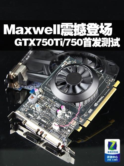 Maxwell震撼登场 GTX750Ti/750首发测试