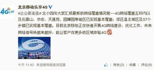 北京移动4G覆盖 郊区主城区及57个乡镇