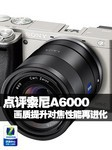 画质提升对焦性能再进化 点评索尼A6000