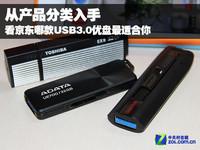 从分类入手 看哪款USB3.0优盘最适合你