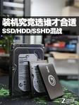 装机究竟选谁才合适 SSD/HDD/SSHD混战